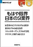 もはや限界 日本のSI業界(日経BP Next ICT選書) 日経コンピュータReport