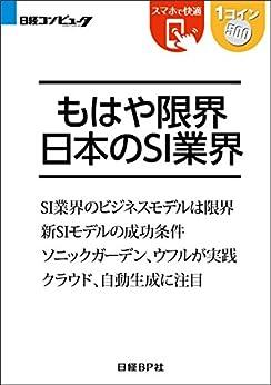 [浅川 直輝]のもはや限界 日本のSI業界(日経BP Next ICT選書) 日経コンピュータReport