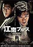 江南ブルース  通常版 【DVD】 画像