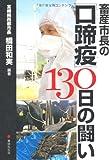 畜産市長の「口蹄疫」130日の闘い