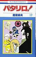 パタリロ! (第17巻) (花とゆめCOMICS)