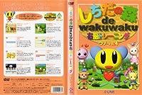 七田(しちだ)式右脳トレーニングDVD しちだの森 ウノ Vol.4 3歳~6歳