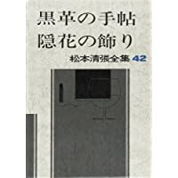 松本清張全集〈42〉黒革の手帖/隠花の飾り