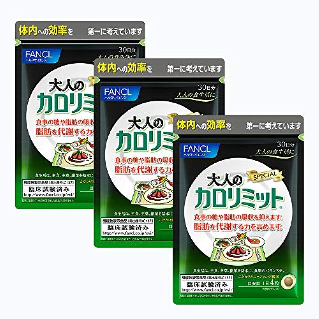 浸食司令官悪化するファンケル (FANCL) 大人のカロリミット 徳用3袋セット (約90日分) [機能性表示食品]