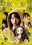 眠り姫 Dream On Dreamer[TCED-2443][DVD] 製品画像