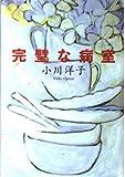 完璧な病室 (福武文庫)