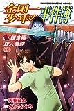 金田一少年の事件簿 錬金術殺人事件(上) (講談社コミックス)