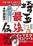 埼玉最強伝説 (SAKURA・MOOK 43) / 犬木 加奈子 のシリーズ情報を見る