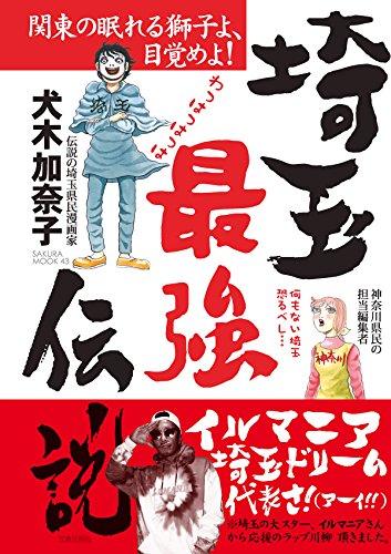 埼玉最強伝説 (SAKURA・MOOK 43)の詳細を見る