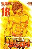 範馬刃牙 18 (少年チャンピオン・コミックス) 画像