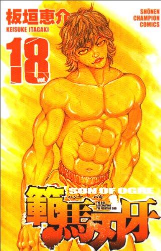範馬刃牙 18 (少年チャンピオン・コミックス)の詳細を見る