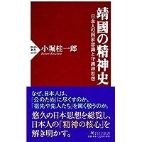 靖國の精神史 日本人の国家意識と守護神思想 (PHP新書)