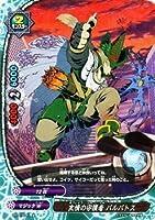 友情の守護者 バルバトス 並 バディファイト サイバー忍軍 bf-bt02-0081