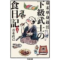幕末単身赴任 下級武士の食日記 増補版 (ちくま文庫)