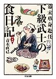 幕末単身赴任 下級武士の食日記 増補版 (ちくま文庫) -
