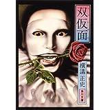 双仮面 「由利先生」シリーズ (角川文庫)