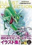 ポケモンカードゲーム イラストコレクション / 株式会社ポケモン のシリーズ情報を見る