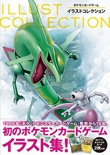 ポケモンカードゲーム イラストコレクション