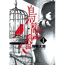 鳥籠ノ番 1巻 (デジタル版ガンガンコミックスONLINE)