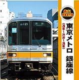 "轟け!列車走行音""東京メトロ銀座線""(浅草~渋谷~浅草)"