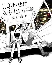 しあわせになりたい─売野機子作品集・3─ (楽園コミックス)