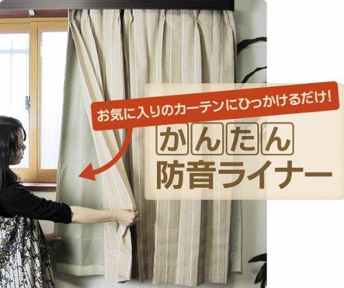 既存のカーテンを防音 遮光仕様に 防音カーテン、遮光,遮音カーテンをさらに効果的にできる後つけライナー 【1枚】 幅105cm×丈170cm