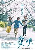 愛唄 ―約束のナクヒト―[Blu-ray/ブルーレイ]