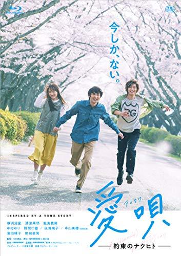 【Amazon.co.jp限定】愛唄 ―約束のナクヒト― (愛唄オリジナルA5クリアファイル&非売品プレス付) [Blu-ray]