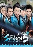 メイキング・オブ「幕末奇譚 SHINSEN5 ~剣豪降臨~」[DVD]