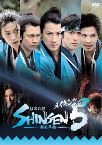 メイキング・オブ「幕末奇譚 SHINSEN5 ~剣豪降臨~」 [DVD]
