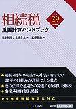 相続税重要計算ハンドブック[平成29年度版]