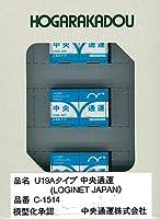 12fコンテナ U19Aタイプ 中央通運(LOGINET JAPAN) 車番:U19A-960・961・963