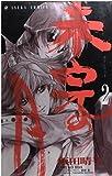 未完の月 第2巻 (あすかコミックス)