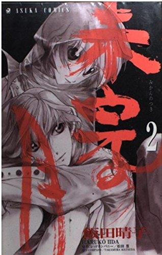 未完の月 第2巻 (あすかコミックス)の詳細を見る
