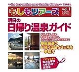 もしもツアーズ 明日の日帰り温泉ガイド (もしもツアーズ-the tour makes your Sunday Happy- (vol.1))