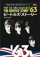 ビートルズ・ストーリー vol.3 '63