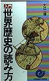入門 世界歴史の読み方 (エスカルゴ・ブックス)