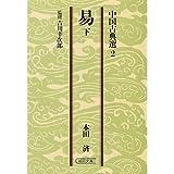 易 下  朝日文庫 ち 3-2 中国古典選 2
