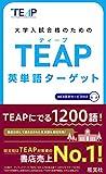 TEAP英単語ターゲット (大学入試合格のためのTEAP対策書)
