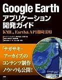 Google Earthアプリケーション開発ガイド KML、Earth&API徹底活用 (アスキー書籍)