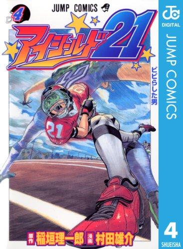 アイシールド21 4 (ジャンプコミックスDIGITAL)の詳細を見る