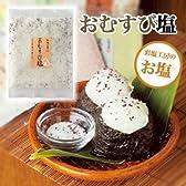 彩塩工房 ■おむすび塩(60個1セット)