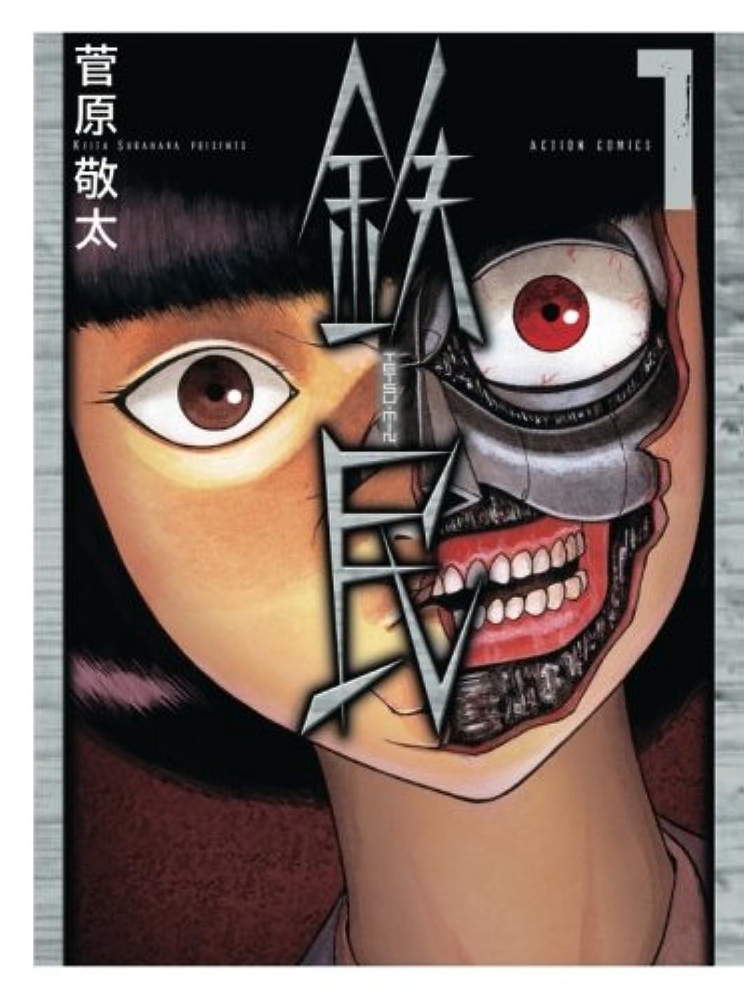 近代化するテキストトレーダー鉄民(1) (漫画アクション)