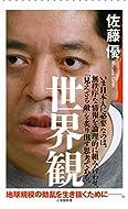 佐藤 優 (著)(1)新品: ¥ 842ポイント:26pt (3%)2点の新品/中古品を見る:¥ 842より