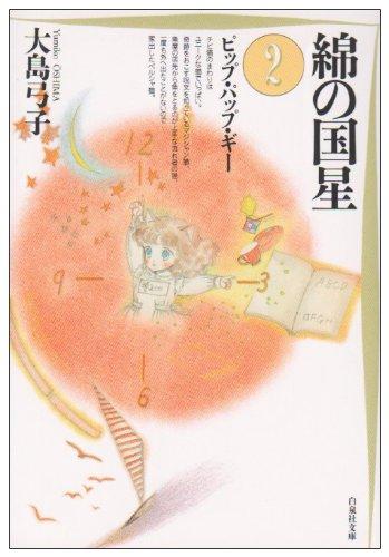 綿の国星 (第2巻) (白泉社文庫)の詳細を見る