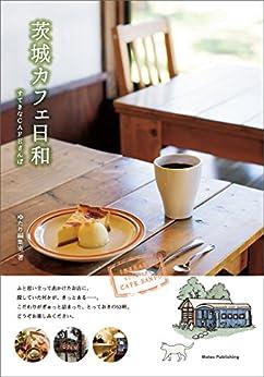 [ゆたり編集室]の茨城 カフェ日和 すてきなCAFEさんぽ