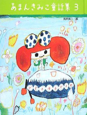 あまんきみこ童話集〈3〉の詳細を見る