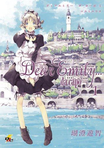 Dear Emily...~da capo~ 1 (電撃ジャパンコミックス)