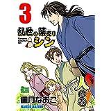 乱世の薬売りシン 3 人の巻 (STORYLINE COMICS)
