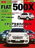 ニューカー速報プラス 第24弾 FIAT 500X (CARTOP MOOK)